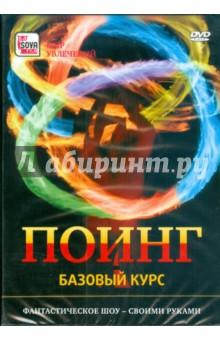 Поинг. Базовый курс (DVD)