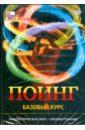 Поинг. Базовый курс (DVD).