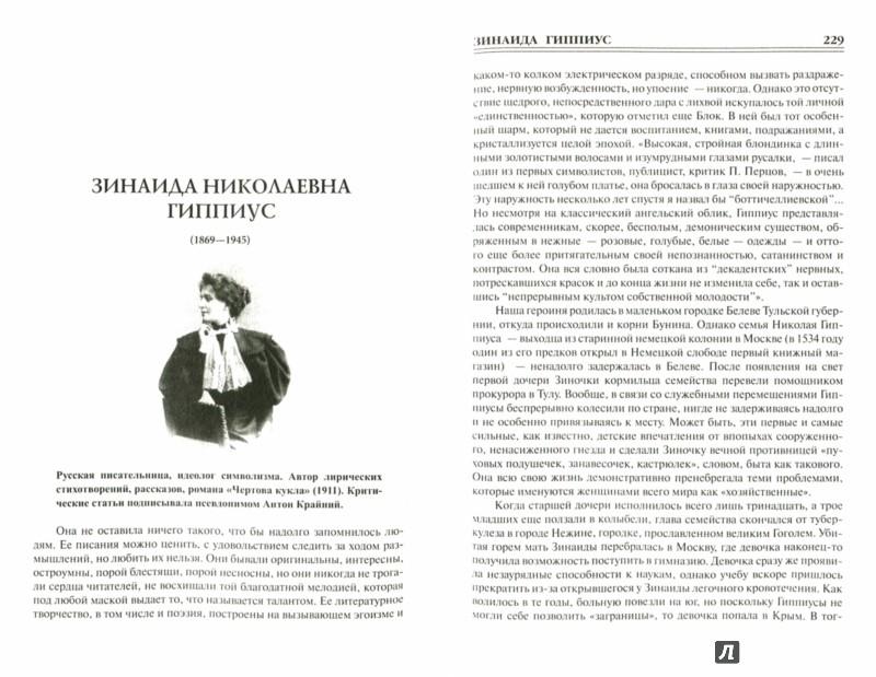 Иллюстрация 1 из 20 для 100 великих женщин - Ирина Семашко | Лабиринт - книги. Источник: Лабиринт