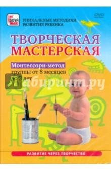 Zakazat.ru: Творческая мастерская. Монтессори-метод. Группы от 8 месяцев до 3 лет (DVD). Пелинский Игорь