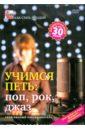 Учимся петь. Поп, рок, джаз (DVD). Пелинский Игорь