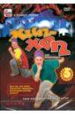 Хип-хоп для начинающих. Для тех, кто хочет научиться танцевать, не посещая мастер- классы (DVD).