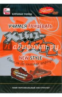 Хип-хоп. New style. Начальный уровень (DVD)
