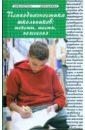 Колесникова Галина Ивановна Психодиагностика школьников: тексты, тесты, пояснения