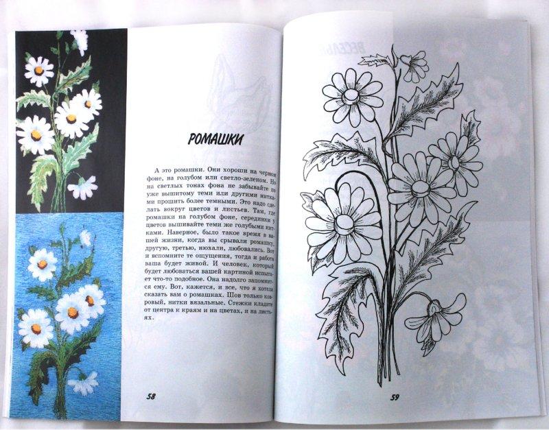 Иллюстрация 1 из 17 для Альбом-руководство по вышивке ковровым швом - Лариса Алексеева | Лабиринт - книги. Источник: Лабиринт