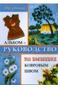 Альбом-руководство по вышивке ковровым швом, Алексеева Лариса Леонидовна