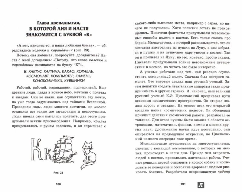 Иллюстрация 1 из 25 для Азбука для одаренных детей - Людмила Шлакина | Лабиринт - книги. Источник: Лабиринт