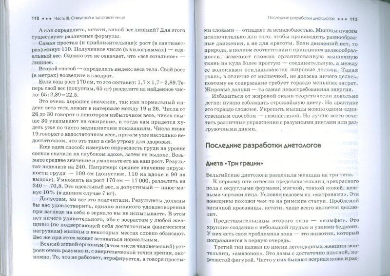 Иллюстрация 1 из 16 для Лифтинг-гимнастика для бедер и ягодиц - Дан Ольга | Лабиринт - книги. Источник: Лабиринт