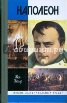 Наполеон, или Миф о спасителе