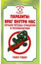 Рудин Павел Паразиты: враг внутри нас. Лучшие методы очищения и профилактики