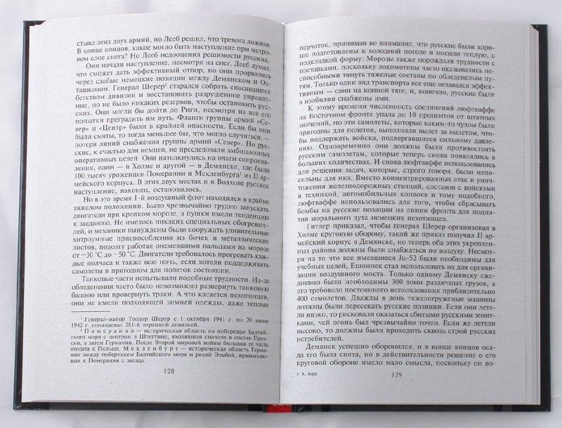 Иллюстрация 1 из 32 для Свастика в небе. Борьба и поражение германских военно-воздушных сил. 1939-1945 гг. - Карл Барц   Лабиринт - книги. Источник: Лабиринт