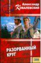 Ковалевский Александр Разорванный круг