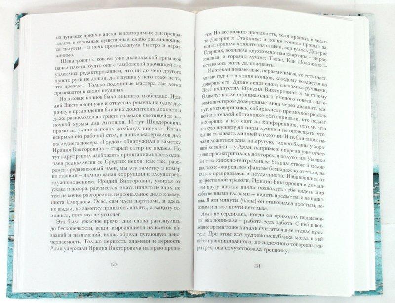 Иллюстрация 1 из 12 для Любовь-убийца - Александр Мелихов | Лабиринт - книги. Источник: Лабиринт