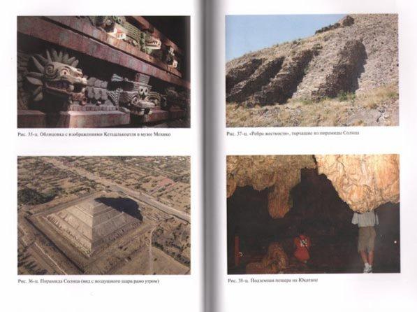 Иллюстрация 1 из 8 для Древняя Мексика без кривых зеркал - Андрей Скляров   Лабиринт - книги. Источник: Лабиринт