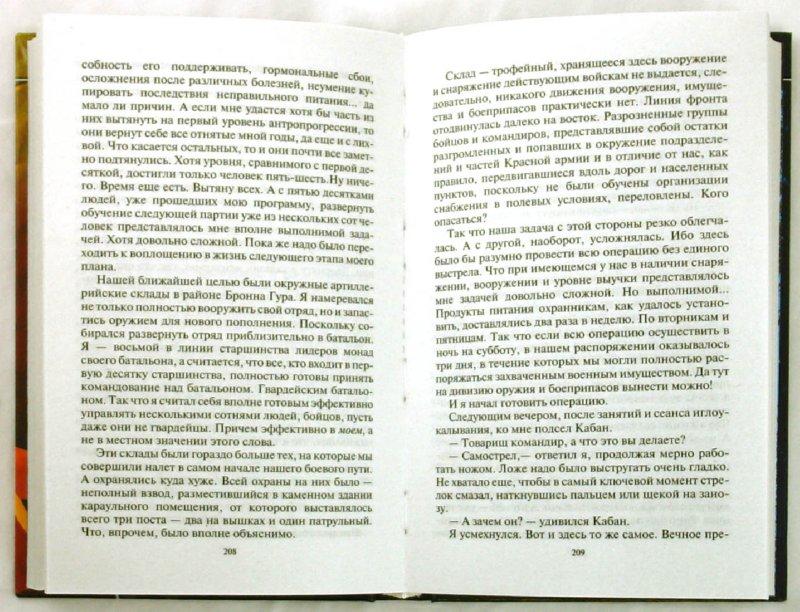 Иллюстрация 1 из 5 для Элита элит - Роман Злотников   Лабиринт - книги. Источник: Лабиринт