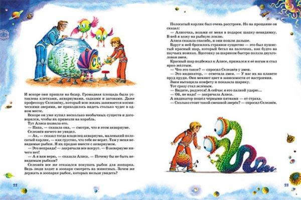Иллюстрация 1 из 37 для Тайна Третьей планеты - Кир Булычев | Лабиринт - книги. Источник: Лабиринт