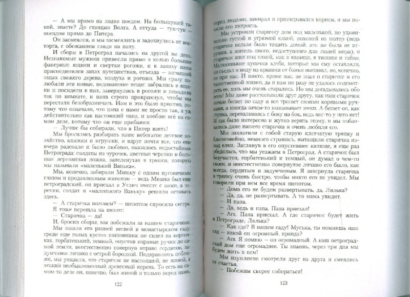 Иллюстрация 1 из 13 для Память - Ольга Берггольц | Лабиринт - книги. Источник: Лабиринт
