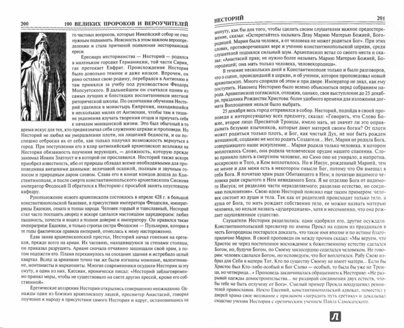 Иллюстрация 1 из 13 для 100 великих пророков и вероучителей - Рыжов, Рыжова | Лабиринт - книги. Источник: Лабиринт