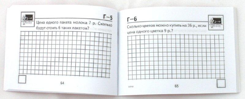 Иллюстрация 1 из 5 для Математика. 3 класс. Самостоятельные работы. ФГОС - Марта Кузнецова | Лабиринт - книги. Источник: Лабиринт