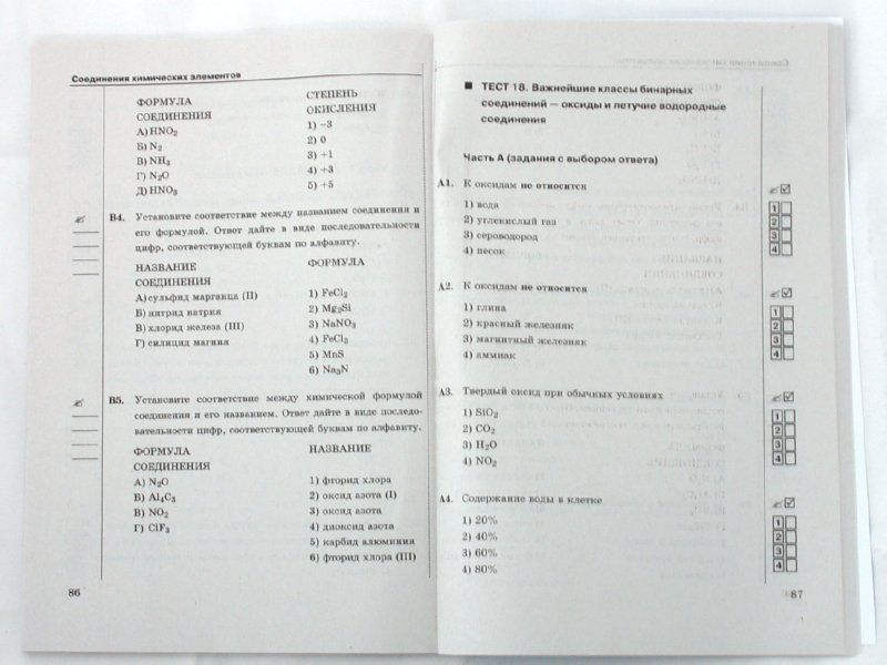 Тесты по химии 9 класс невская