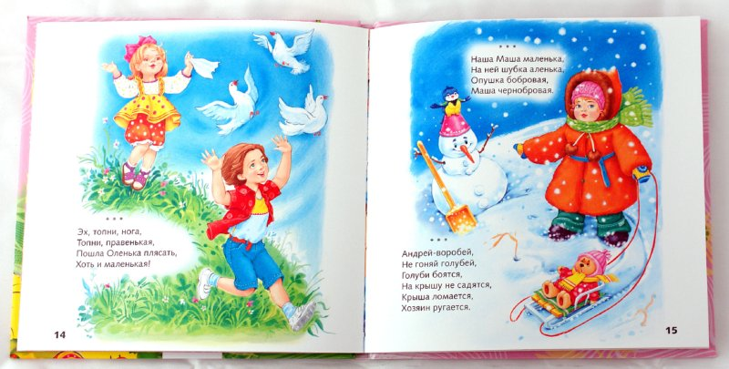 Иллюстрация 1 из 20 для Песенки и потешки   Лабиринт - книги. Источник: Лабиринт