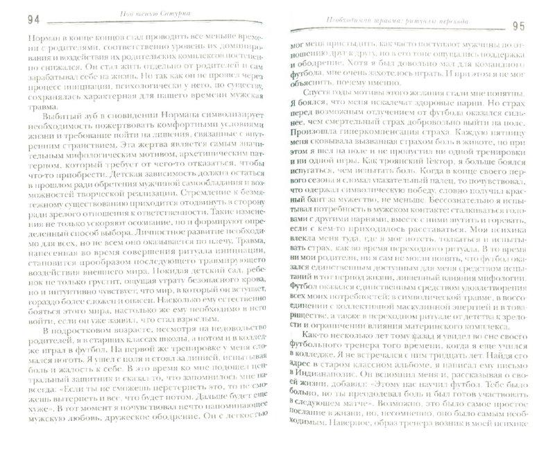 Иллюстрация 1 из 4 для Под тенью Сатурна: Мужские психологические травмы и их исцеление - Джеймс Холлис | Лабиринт - книги. Источник: Лабиринт