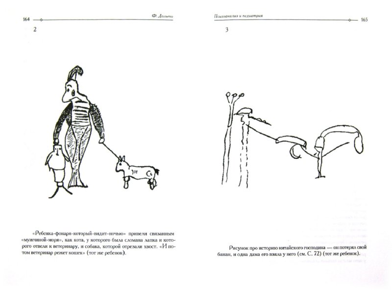 Иллюстрация 1 из 11 для Психоанализ и педиатрия. Том 1 - Франсуаза Дольто   Лабиринт - книги. Источник: Лабиринт