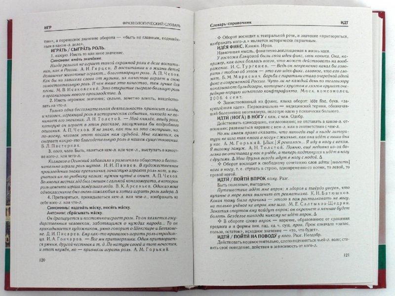 Иллюстрация 1 из 20 для Фразеологический словарь русского языка - Розенталь, Краснянский   Лабиринт - книги. Источник: Лабиринт