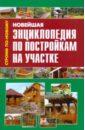 Новейшая энциклопедия по постройкам на участке
