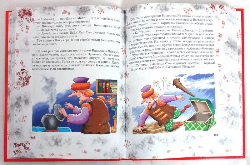 Иллюстрация 1 из 42 для Большая книга Бабы Яги | Лабиринт - книги. Источник: Лабиринт