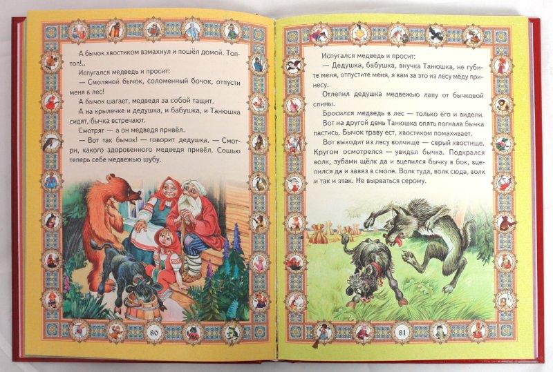 Иллюстрация 1 из 37 для Любимые русские сказки для маленьких | Лабиринт - книги. Источник: Лабиринт