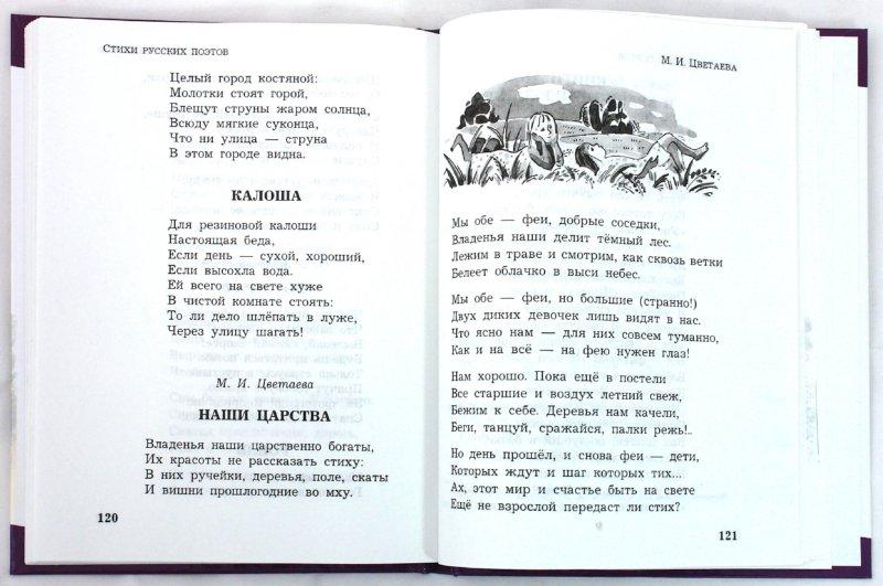 Иллюстрация 1 из 3 для Стихи русских поэтов | Лабиринт - книги. Источник: Лабиринт