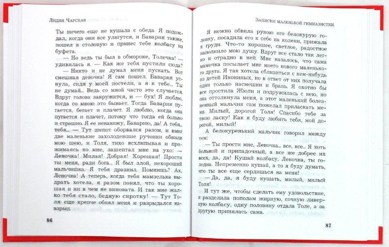 Иллюстрация 1 из 21 для Записки маленькой гимназистки - Лидия Чарская | Лабиринт - книги. Источник: Лабиринт