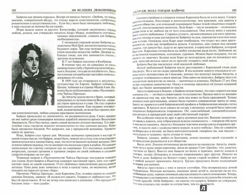 Иллюстрация 1 из 8 для 100 великих любовников - Игорь Муромов | Лабиринт - книги. Источник: Лабиринт