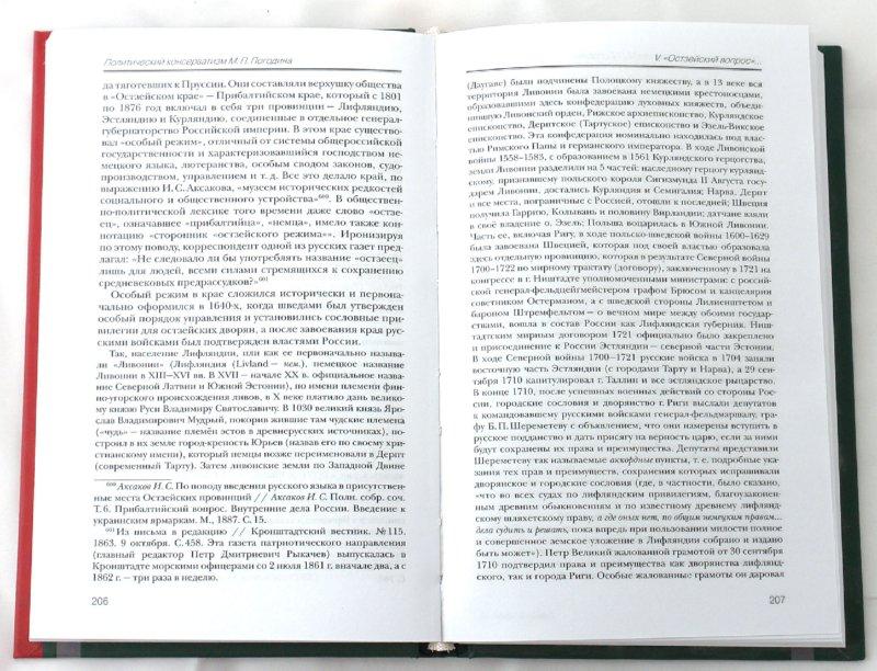 Иллюстрация 1 из 8 для Русский хранитель. Политический консерватизм - Александр Ширинянц | Лабиринт - книги. Источник: Лабиринт