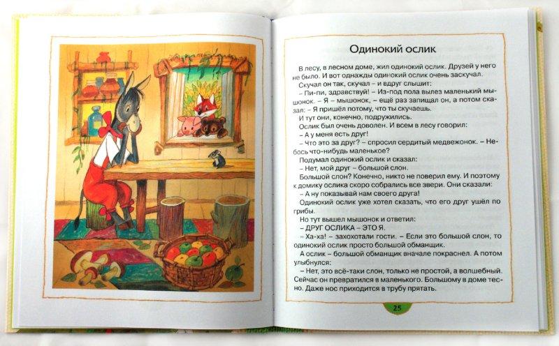 Иллюстрация 1 из 69 для Маленький великанчик - Геннадий Цыферов | Лабиринт - книги. Источник: Лабиринт