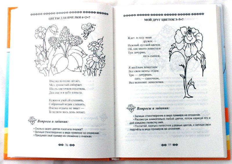 Иллюстрация 1 из 10 для Сказочная математика - Лопатина, Скребцова | Лабиринт - книги. Источник: Лабиринт