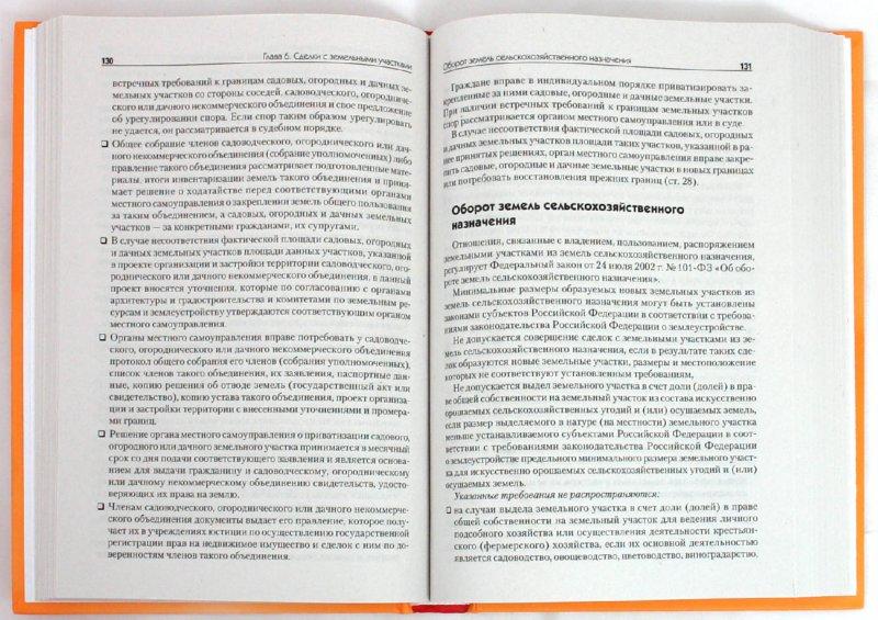 Иллюстрация 1 из 11 для Полный юридический справочник землевладельца - Борис Бирюков | Лабиринт - книги. Источник: Лабиринт