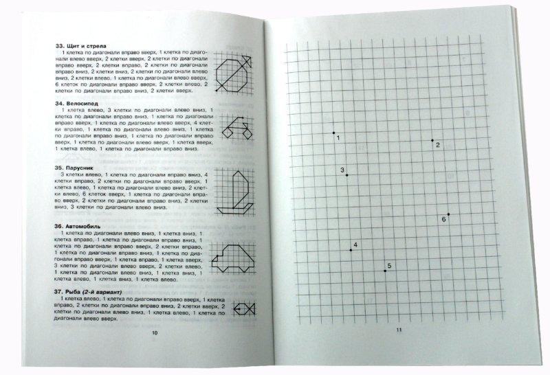 Иллюстрация 1 из 18 для Графические диктанты для мальчиков 6-7 лет - Ольга Крупенчук | Лабиринт - книги. Источник: Лабиринт