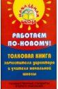 Работаем по-новому! Толковая книга заместителя директора и учителя начальной школы, Дик Николай Францевич