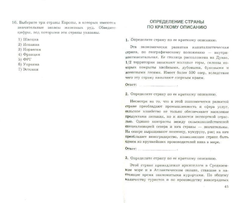 Иллюстрация 1 из 10 для География. ЕГЭ Пособие по подготовке к выполнению заданий частей В и С - Елена Курашева | Лабиринт - книги. Источник: Лабиринт