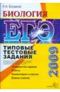 Скачать Богданов ЕГЭ 2009 Биология Экзамен Типовые тестовые задания по Бесплатно