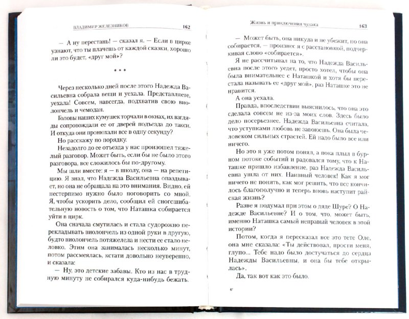 Иллюстрация 1 из 7 для Чучело - Владимир Железников | Лабиринт - книги. Источник: Лабиринт