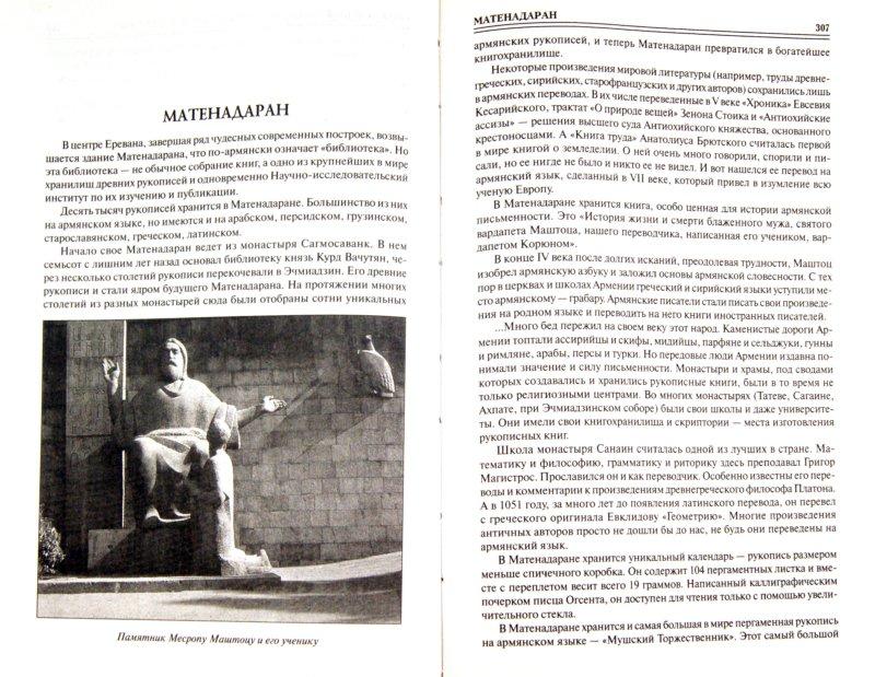 Иллюстрация 1 из 10 для 100 великих музеев мира - Надежда Ионина | Лабиринт - книги. Источник: Лабиринт