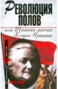 Революция полов, или тайная миссия Клары Цеткин, Грейгъ Ольга Ивановна