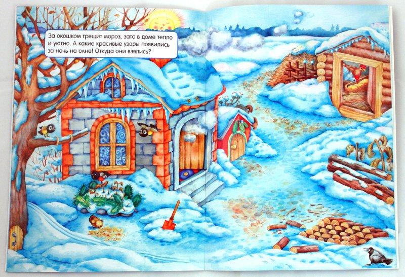 Иллюстрация 1 из 9 для Времена года. Развиваем воображение. Зима | Лабиринт - книги. Источник: Лабиринт