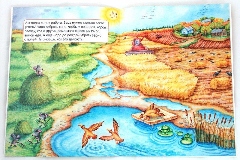 Иллюстрация 1 из 5 для Времена года. Развиваем воображение. Осень | Лабиринт - книги. Источник: Лабиринт