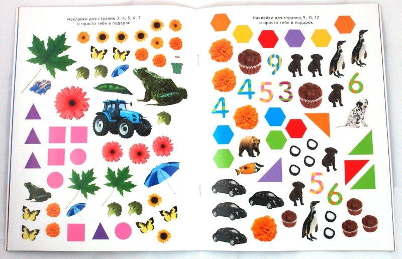 Иллюстрация 1 из 8 для Обведи, наклей, узнай (с фломастером). Цвета | Лабиринт - книги. Источник: Лабиринт