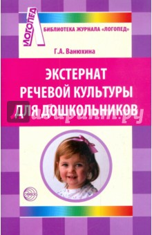 Экстернат речевой культуры для дошкольников