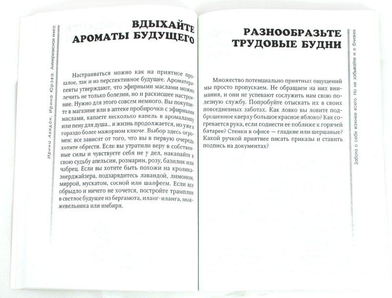 Иллюстрация 1 из 11 для Антикризисная книга - Авидон, Юрова | Лабиринт - книги. Источник: Лабиринт